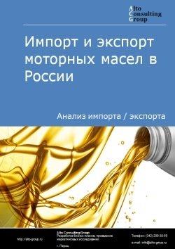 Импорт и экспорт моторных масел в России в 2018 г.