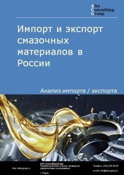 Импорт и экспорт смазочных материалов в России в 2018 г.