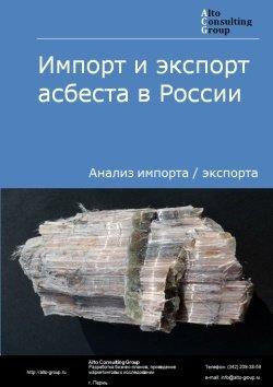 Импорт и экспорт асбеста в России в 2018 г.