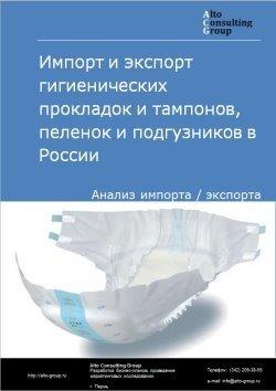 Импорт и экспорт гигиенических прокладок и тампонов,  пеленок и подгузников в России в 2018 г.