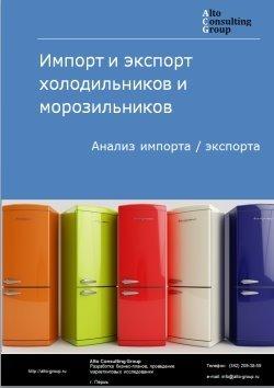 Импорт и экспорт холодильников и морозильников в России в 2018 г.