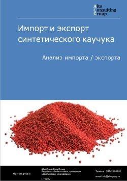 Импорт и экспорт синтетического каучука в России в 2019 г.