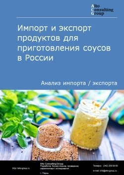 Импорт и экспорт продуктов для приготовления соусов, вкусовых добавок и приправ, горчичного порошка и готовой горчицы в России в 2018 г.