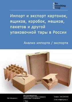 Импорт и экспорт картонок, ящиков, коробок, мешков, пакетов и другой упаковочной тары в России в 2018 г.