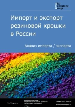 Импорт и экспорт резиновой крошки в России в 2018 г.