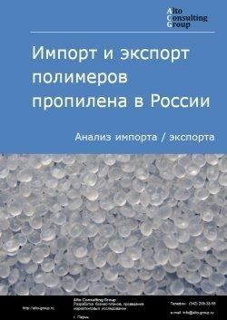 Импорт и экспорт полимеров пропилена в России в 2018 г.