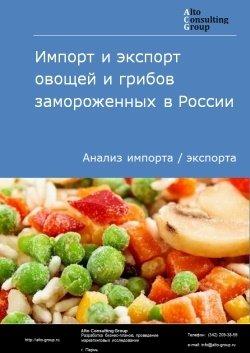 Импорт и экспорт овощей и грибов замороженных в России в 2018 г.