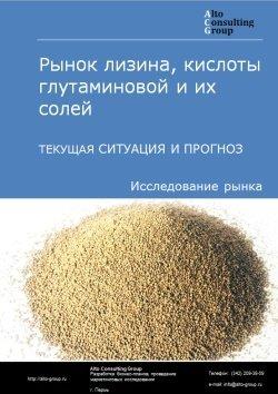 Рынок лизина, кислоты глутаминовой и их солей. Текущая ситуация и прогноз 2019-2023 гг.