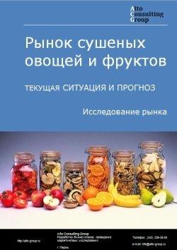 Рынок сушеных овощей и фруктов. Текущая ситуация и прогноз 2019-2023 гг.