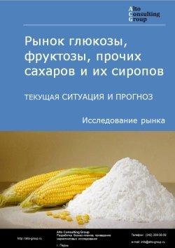Рынок глюкозы, фруктозы, прочих сахаров и их сиропов. Текущая ситуация и прогноз 2019-2023 гг.