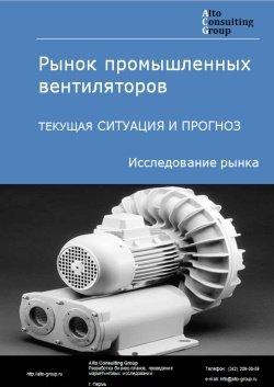 Рынок промышленных вентиляторов. Текущая ситуация и прогноз 2019-2023 гг.