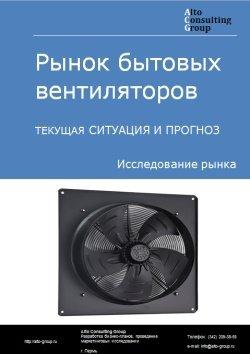 Рынок бытовых вентиляторов. Текущая ситуация и прогноз 2019-2023 гг.