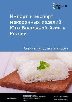 Импорт и экспорт макаронных изделий Юго-Восточной Азии в России в 2018 г.