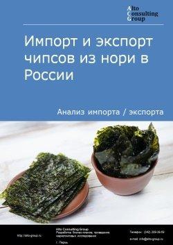 Импорт и экспорт чипсов из нори в России в 2018 г.