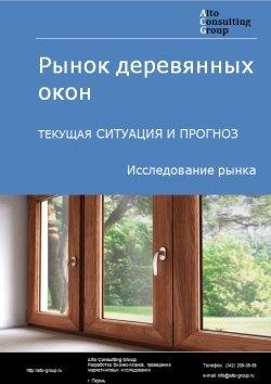 Рынок деревянных окон. Текущая ситуация и прогноз 2019-2023 гг.