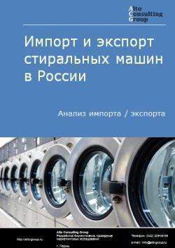 Импорт и экспорт стиральных машин в России в 2018 г.