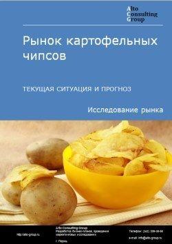 Рынок картофельных чипсов. Текущая ситуация и прогноз 2019-2023 гг.