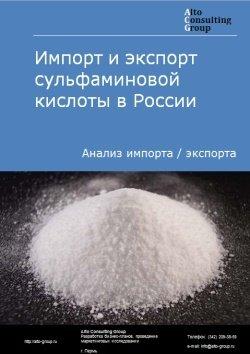 Импорт и экспорт сульфаминовой кислоты в России в 2018 г.