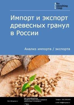 Импорт и экспорт гранул древесных в России в 2019 г.