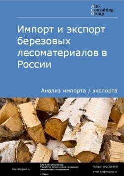 Импорт и экспорт березовых лесоматериалов в России в 2018 г.