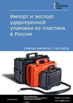 Импорт и экспорт ударопрочной упаковки из пластика в России в 2018 г.
