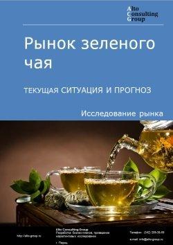 Рынок зеленого чая. Текущая ситуация и прогноз 2019-2023 гг.