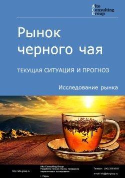 Рынок черного чая. Текущая ситуация и прогноз 2019-2023 гг.