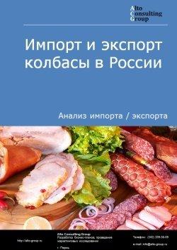 Импорт и экспорт колбасы в России в 2019 г.