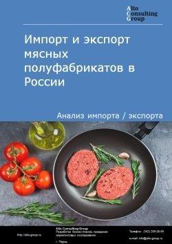 Импорт и экспорт мясных полуфабрикатов в России в 2018 г.