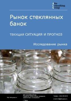 Рынок стеклянных банок. Текущая ситуация и прогноз 2019-2023 гг.