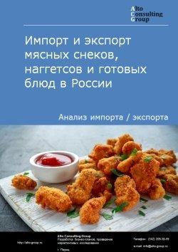 Импорт и экспорт мясных снеков, наггетсов и готовых блюд в России в 2018 г.