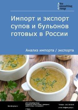Импорт и экспорт супов и бульонов готовых в России в 2018 г.