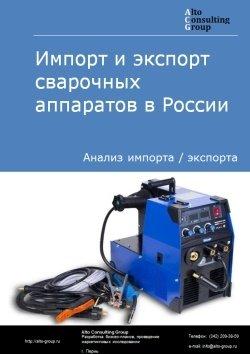 Импорт и экспорт сварочных аппаратов в России в 2018 г.