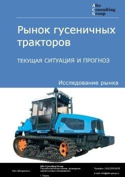 Рынок гусеничных тракторов. Текущая ситуация и прогноз 2019-2023 гг.