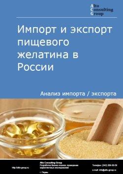 Импорт и экспорт пищевого желатина в России в 2019 г.