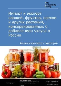 Импорт и экспорт овощей, фруктов, орехов и других растений, консервированных с добавлением уксуса в России в 2019 г.