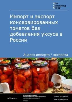 Импорт и экспорт консервированных томатов без добавления уксуса в России в 2019 г.