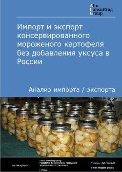 Импорт и экспорт консервированного мороженого картофеля без добавления уксуса  в России в 2019 г.