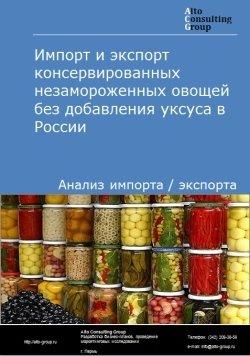 Импорт и экспорт консервированных незамороженных овощей без добавления уксуса в России в 2019 г.