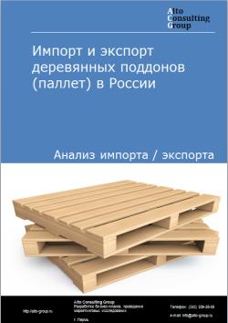 Импорт и экспорт деревянных поддонов (паллет) в России в 2019 г.