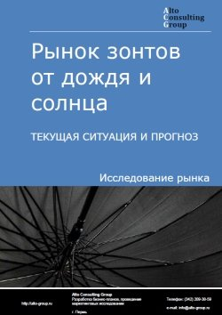 Рынок зонтов от дождя и солнца. Текущая ситуация и прогноз 2019-2023 гг.