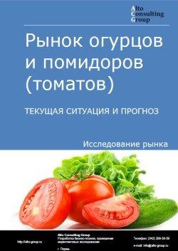 Рынок огурцов и помидоров (томатов). Текущая ситуация и прогноз 2019-2023 гг.