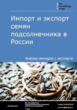 Импорт и экспорт семян подсолнечника в России в 2019 г.