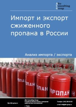 Импорт и экспорт сжиженного пропана в России в 2019 г.