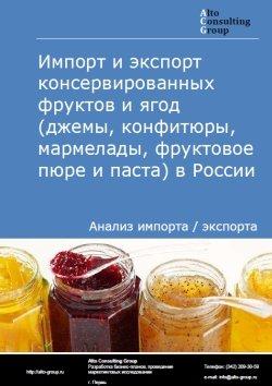 Импорт и экспорт консервированных фруктов и ягод (джемы, конфитюры, мармелады, фруктовое пюре и паста) в России в 2019 г.