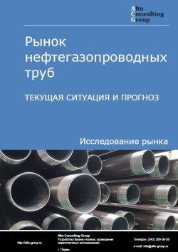 Рынок нефтегазопроводных труб. Текущая ситуация и прогноз 2019-2023 гг.