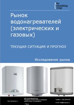 Рынок водонагревателей (электрических и газовых). Текущая ситуация и прогноз 2019-2023 гг.