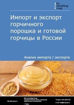 Импорт и экспорт горчичного порошка и готовой горчицы в России в 2019 г.