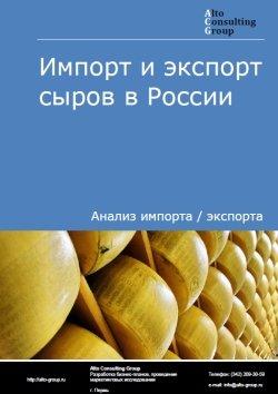 Импорт и экспорт сыров в России в 2019 г.