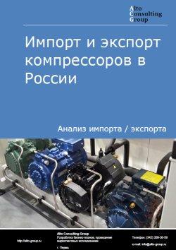 Импорт и экспорт компрессоров в России в 2019 г.